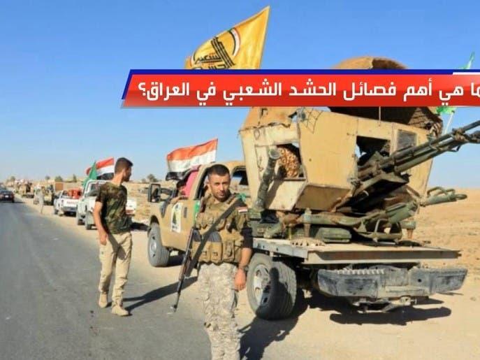 ما هي أهم فصائل الحشد الشعبي في العراق؟