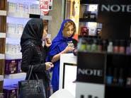أزمة الإيرانيّات بسبب المقاطعة من مزيل الرائحة إلى المكياج