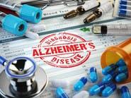 العلماء يقتربون من التوصل لتحليل يكشف مؤشرات ألزهايمر
