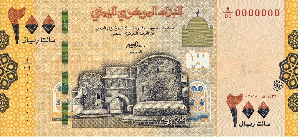 الإصدار الجديد من العملة اليمنية