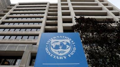صندوق النقد: السياسات التحفيزية جنّبت العالم ركود الاقتصاد