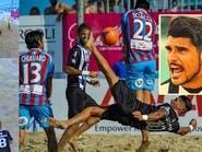 عالم كرة الشاطئ منبهر بهدف عجيب سجله لاعب إيطالي