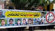 صنعاء.. تظاهرة لأمهات المختطفين ضد الإعدامات الحوثية