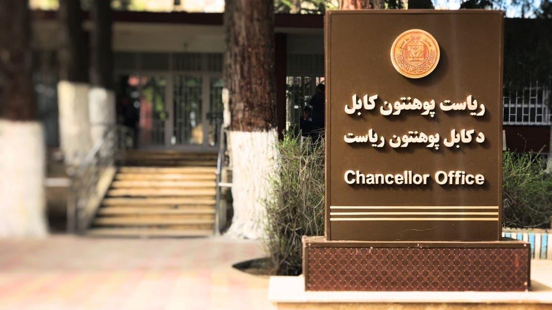 افغانستان: گروههای درگیر نباید مراکز علمی را میدان جنگ بسازند