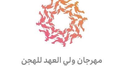 إطلاق فعاليات مهرجان ولي العهد للهجن في الطائف