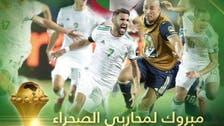 هكذا هنأ محمد بن راشد الجزائر بفوزها بكأس إفريقيا