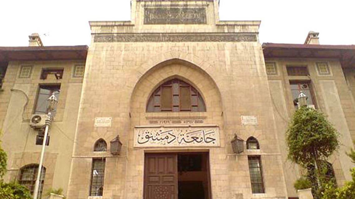 دمشق جامعة