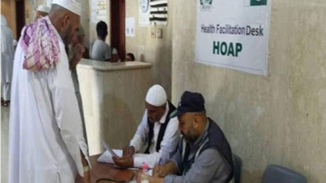 Pakistan Hajj medical mission