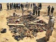 الكشف عن جثث 70 امرأة وطفلاً عراقياً أعدموا رميا بالرصاص
