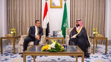 محمد بن سلمان يبحث مع رئيس حكومة اليمن مستجدات الأوضاع