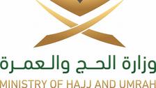 وزارة الحج السعودية تحذر من المواقع الإلكترونية المشبوهة