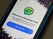 فيسبوك: خلل في تطبيق الأطفال سمح بتواصل الغرباء معهم