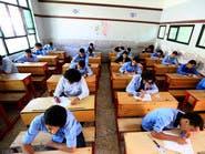 نقابة المعلمين: تعديل الحوثي للمناهج يؤثر على 3 ملايين تلميذ