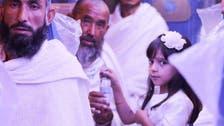 سعودی عرب :حجاج کے استقبال کے لیے ننھے منھے بچے بھی پیش پیش