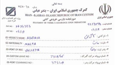 وثائق تورط شركة تركية بانتهاك العقوبات على إيران