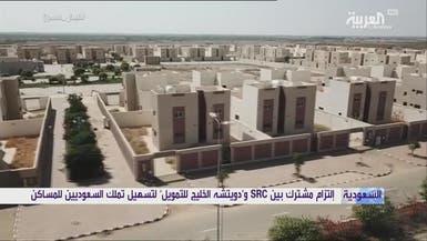 خطوات متسارعة لتوفير التمويل لشراء المساكن للسعوديين