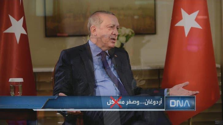 DNA   أردوغان ...وصفرالمشاكل
