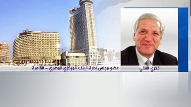 بعد سنوات من الإصلاح الاقتصادي.. ما الذي حققته مصر؟