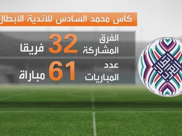 السبت.. قرعة كأس محمد السادس في الرباط