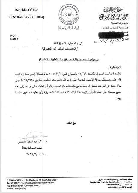 الخطاب الصادر من المركزي العراقي