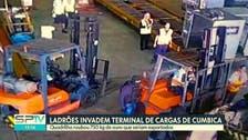 وڈیو : برازیل میں ایک گینگ نے ایئرپورٹ سے 750 کلو گرام سونا چرا لیا