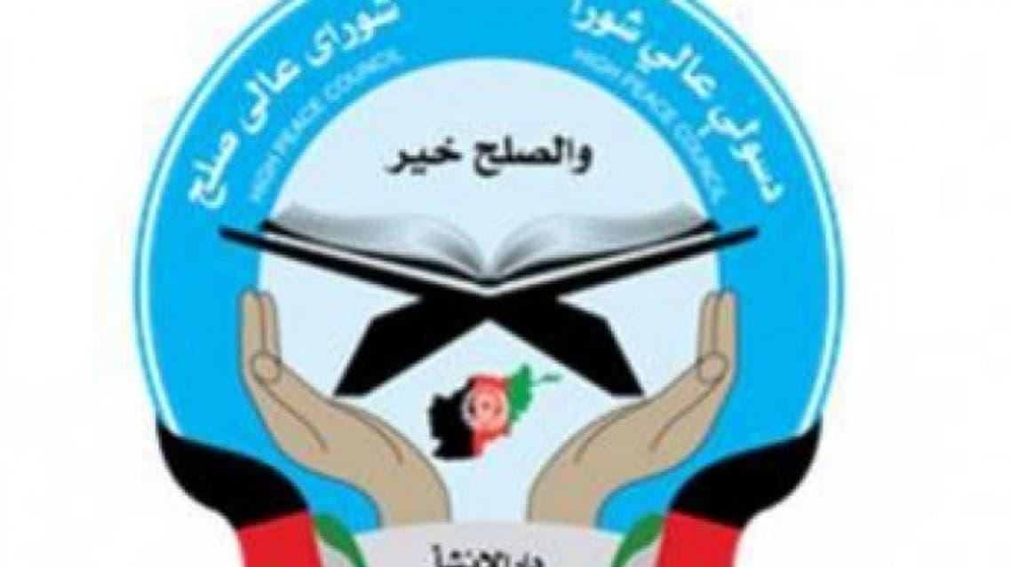 دبیرخانه شورای عالی صلح افغانستان لغو شد