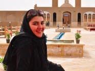 طالبة بريطانية ـ إيرانية تكشف تفاصيل تعذيبها في طهران