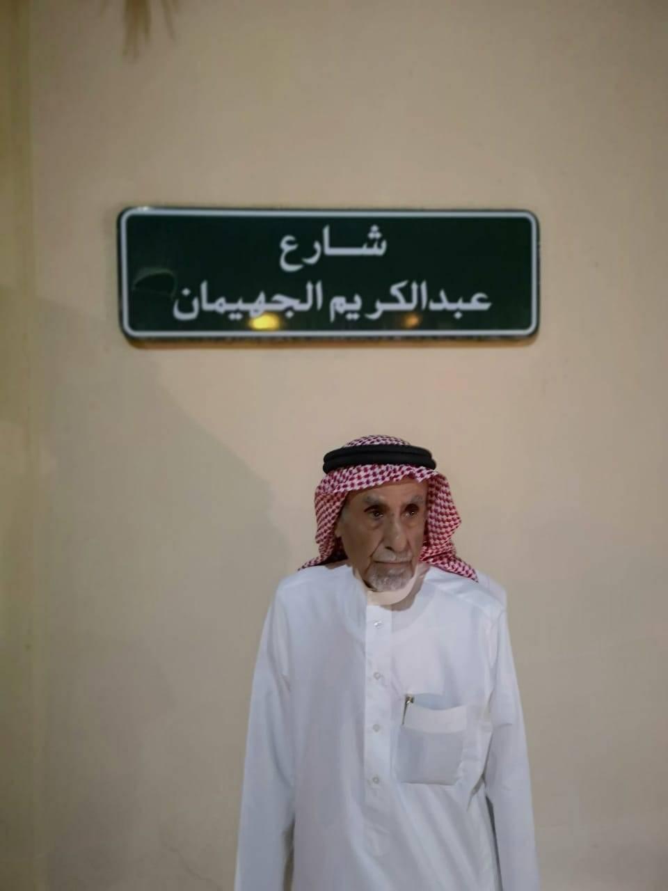 الباحث محمد القشعمي في شارع عبدالكريم الجهيمان