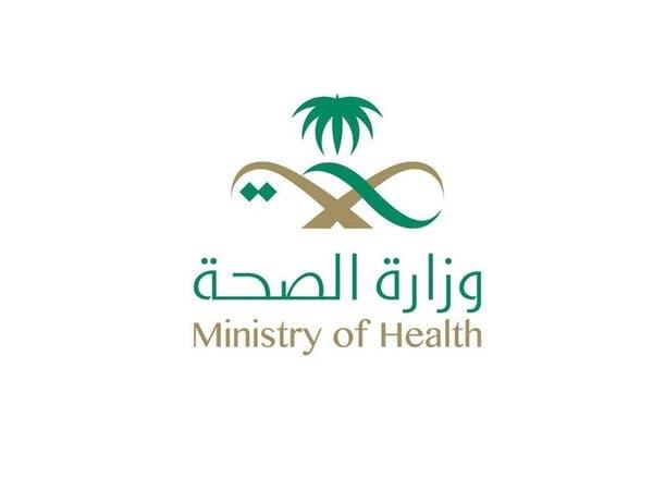 الصحة السعودية: لم تسجل أي إصابة بفيروس كورونا