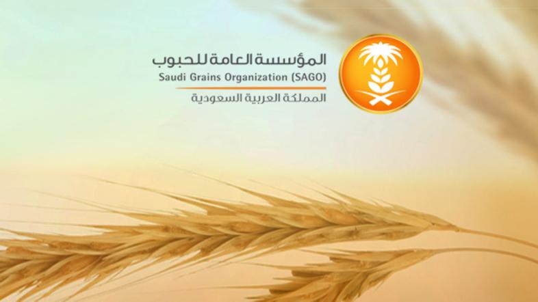 Saudi Arabia to start next phase of flour mill privatization