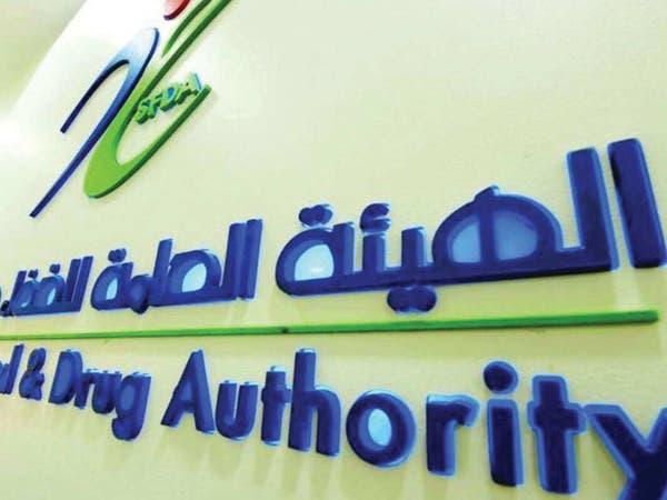 الدواء السعودية تصادر 35 طنا من المواد الغذائية قبل الحج