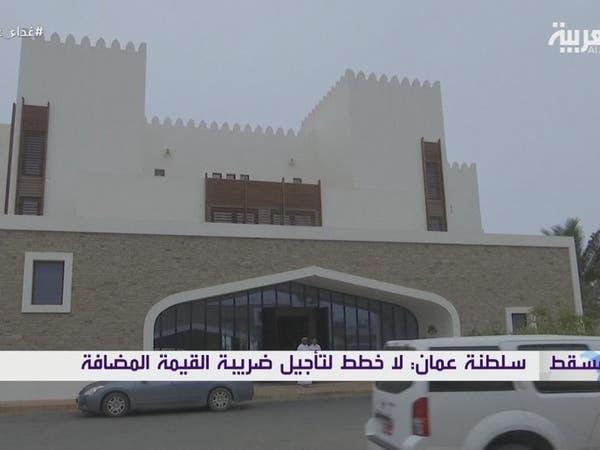 سلطنة عُمان: لا خطط لتأجيل ضريبة القيمة المضافة