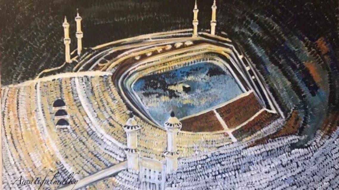 KSA: Hajj painting