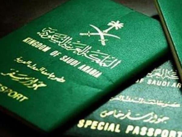الداخلية السعودية: بدء العمل بتعديلات نظام وثائق السفر