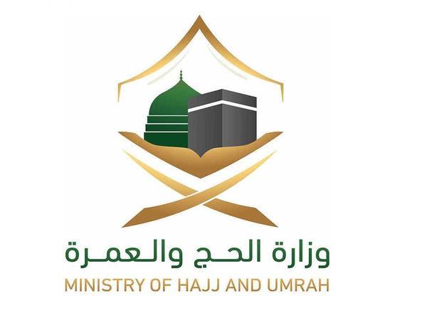السعودية تخصص رابطا لحجاج قطر بعد حجب الدوحة لرابط سابق