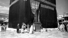 شاہ عبدالعزیز لائبریری میں 'سفر حج' اور مسجد حرام کی نایاب تصاویر!