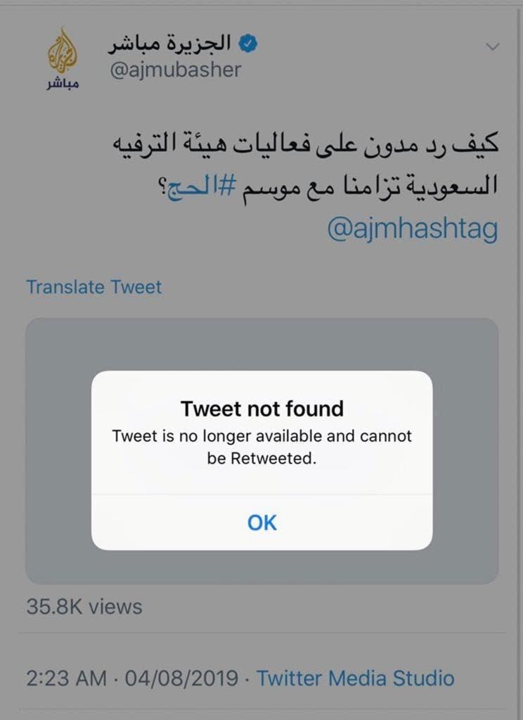 Musleh al-Olyani Al Jazeera tweet