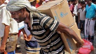 أسوشيتد برس: مخالفات أممية - حوثية واستغلال المساعدات باليمن
