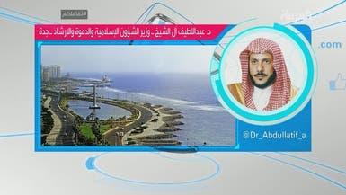 شاهد تعليق الوزير السعودي آل الشيخ على فيديو الحاجة النيوزيلندية
