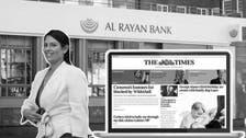 """التايمز تطالب وزيرة داخلية بريطانيا بالتحقيق في تورط """"الريان"""" بدعم التطرف ومساءلة قطر"""