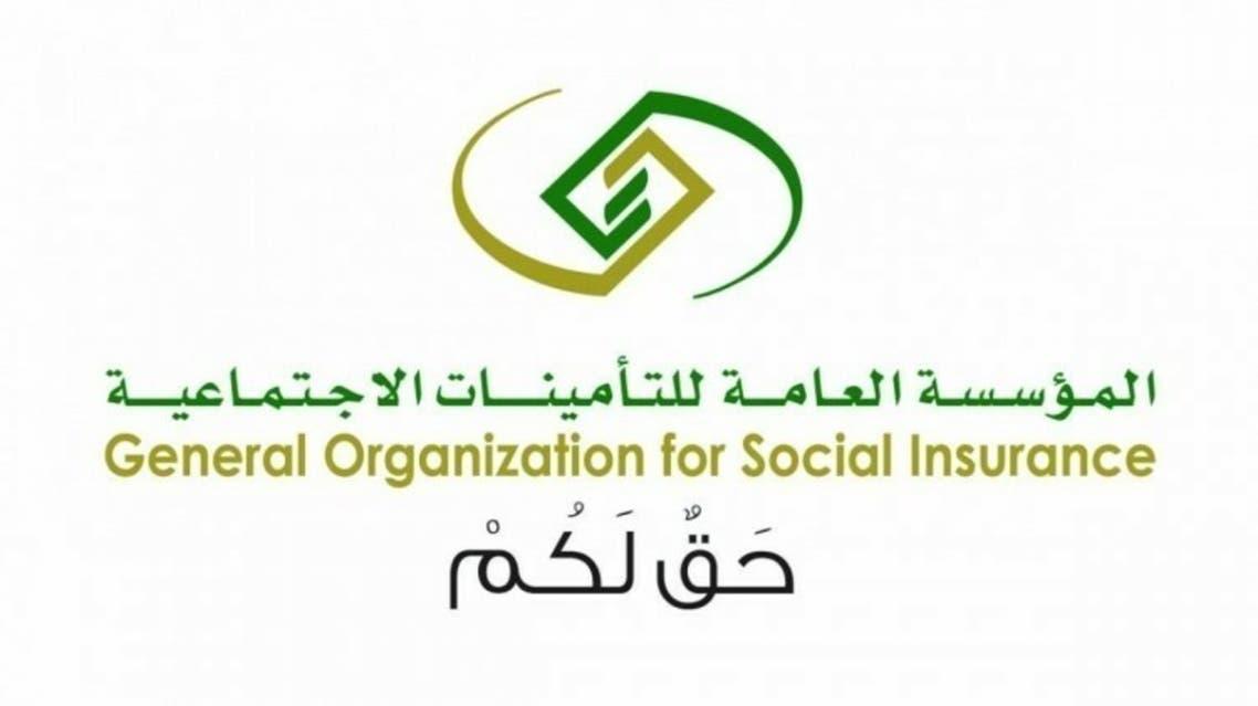 المؤسسة العامة للتأمينات الاجتماعية في السعودية
