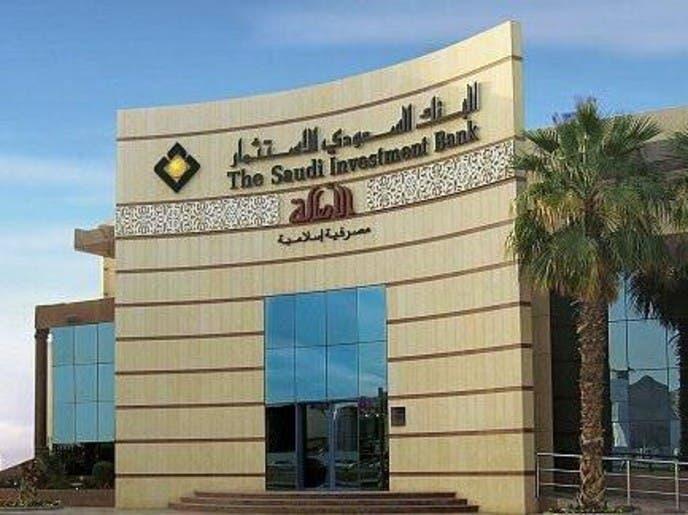 """تراجع أرباح """"السعودي للاستثمار""""الفصلية لـ151 مليون ريال"""