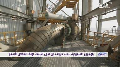 بلومبيرغ: السعودية تبحث مع منتجين خيارات وقف انخفاض أسعار النفط