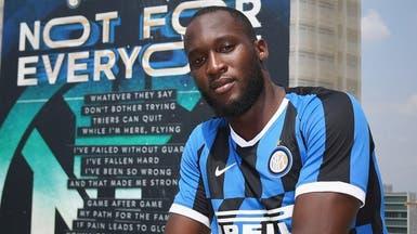 لوكاكو ينضم إلى إنتر ميلان قادماً من مانشستر يونايتد