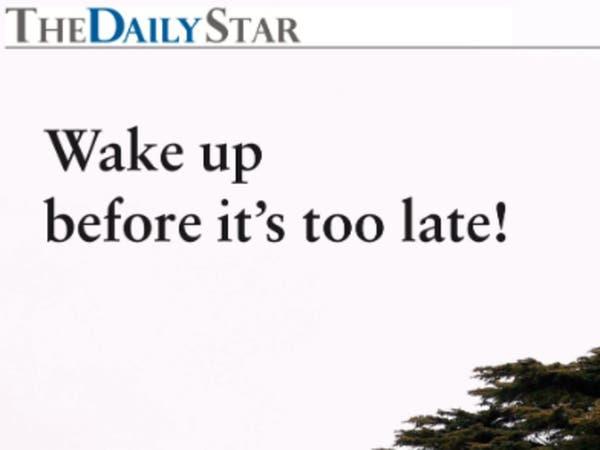 نسخة خالية من صحيفة لبنانية.. استيقظوا قبل فوات الأوان!