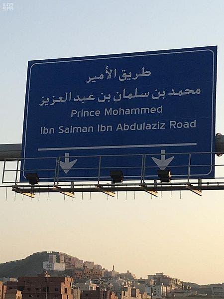 """من وكالة الأنباء السعودية """"واس"""""""