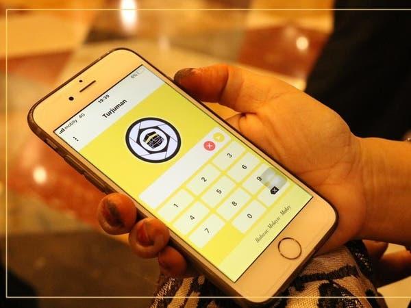 من ابتكار 5 سعوديات.. تطبيق يخدم الحجاج بلغاتهم