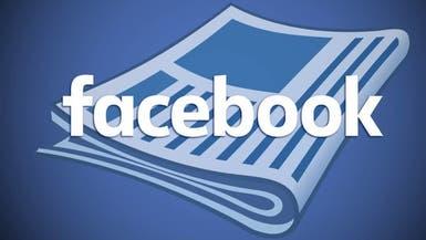 ثمناً لمحتوى إخباري.. فيسبوك تدفع 3 ملايين دولار