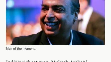 أغنى رجل هندي: صفقة أرامكو بشركتنا تجعل المستقبل مشرقاً