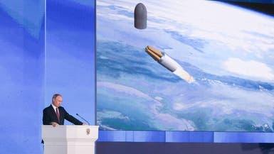 هل يهدد الصاروخ الروسي النووي الذي انفجر أميركا؟